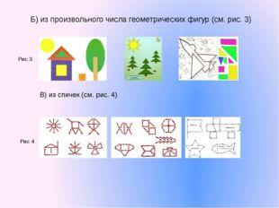 1.2. Моделирование: А) изготовление многогранников (рис. 5) (такие задания н