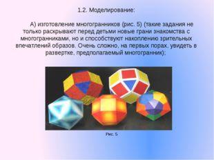 Б) объемных тел в виде украшений (например, разнообразные елочные игрушки, иг