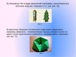1.3. Складывание фигурок из бумаги (сюда Рис 8 можно отнести, например, орига