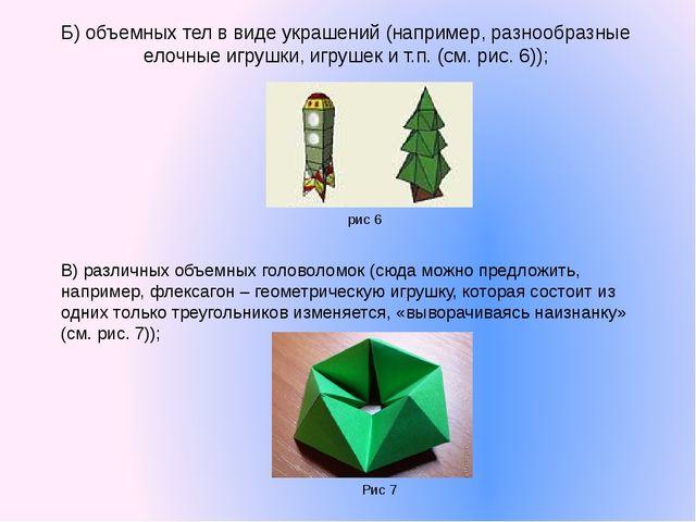 1.3. Складывание фигурок из бумаги (сюда Рис 8 можно отнести, например, орига...