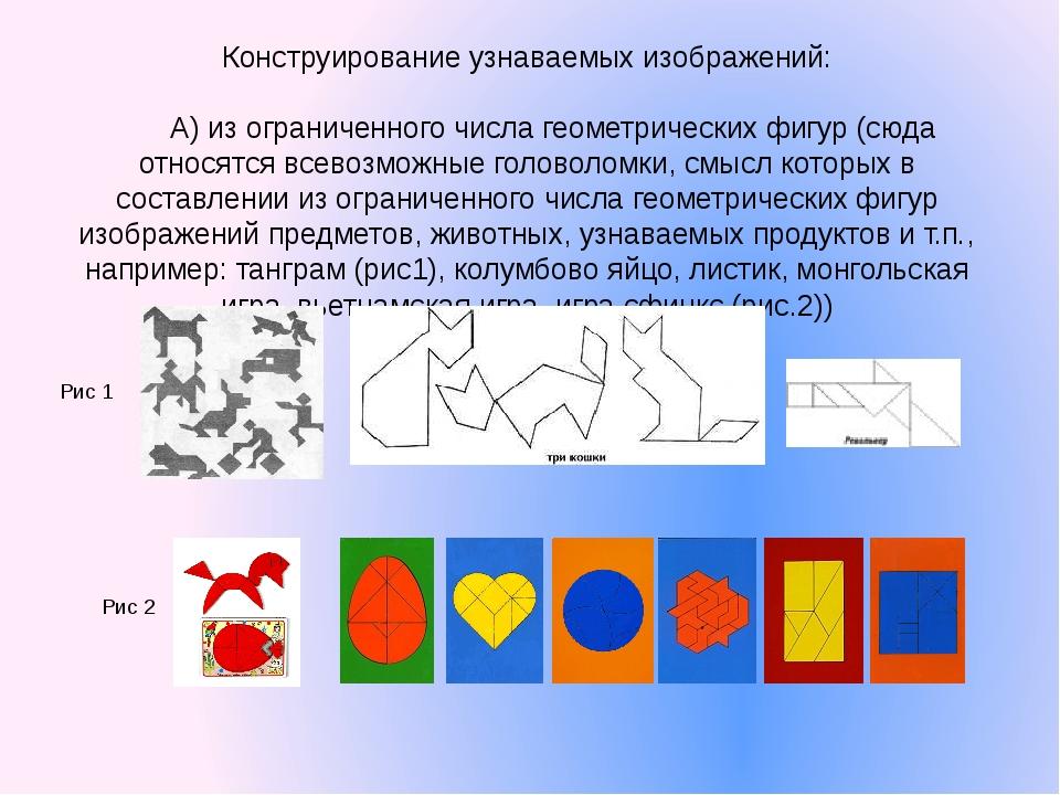 Б) из произвольного числа геометрических фигур (см. рис. 3) Рис 3 В) из спиче...