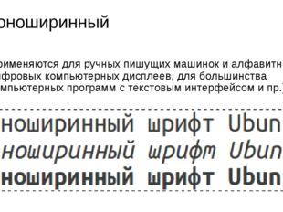 Моноширинный Применяются для ручных пишущих машинок и алфавитно-цифровых комп