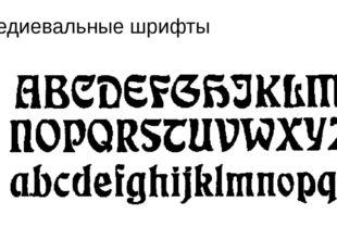 Медиевальные шрифты