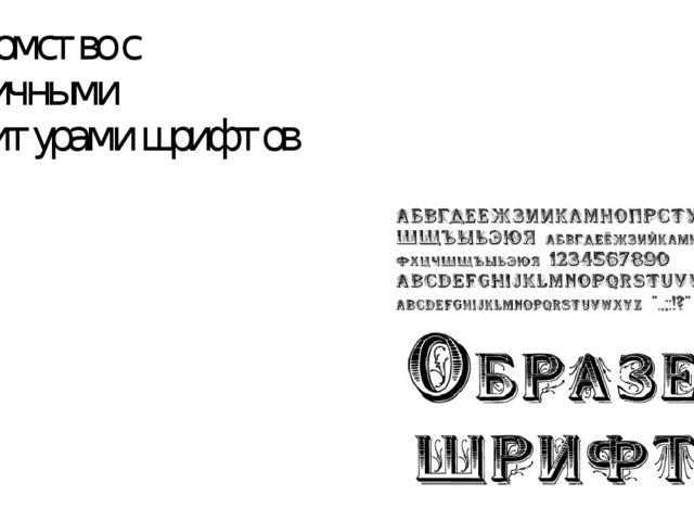 Знакомство с различными гарнитурами шрифтов