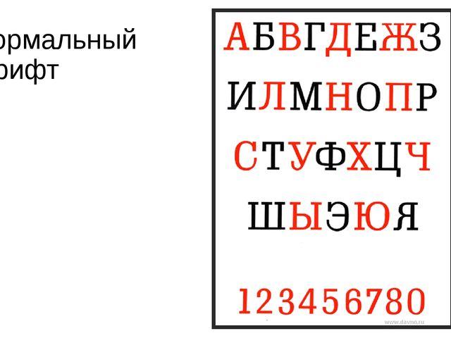 Нормальный шрифт