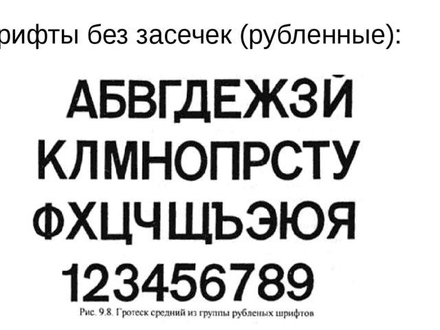 Шрифты без засечек (рубленные):