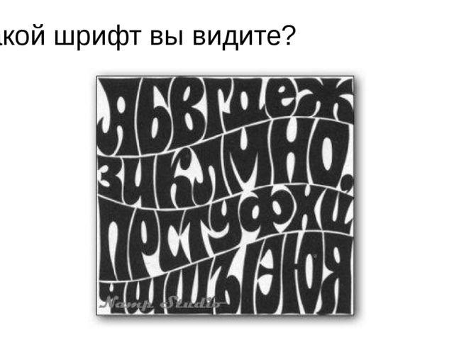 Какой шрифт вы видите? 1.