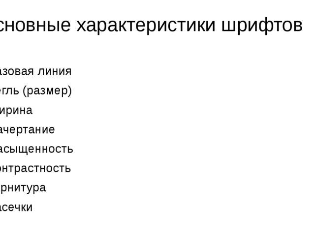 Основные характеристики шрифтов Базовая линия Кегль (размер) Ширина Начертани...