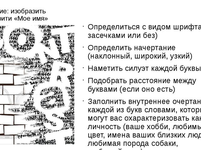 Задание: изобразить граффити «Мое имя» Определиться с видом шрифта (с засечка...
