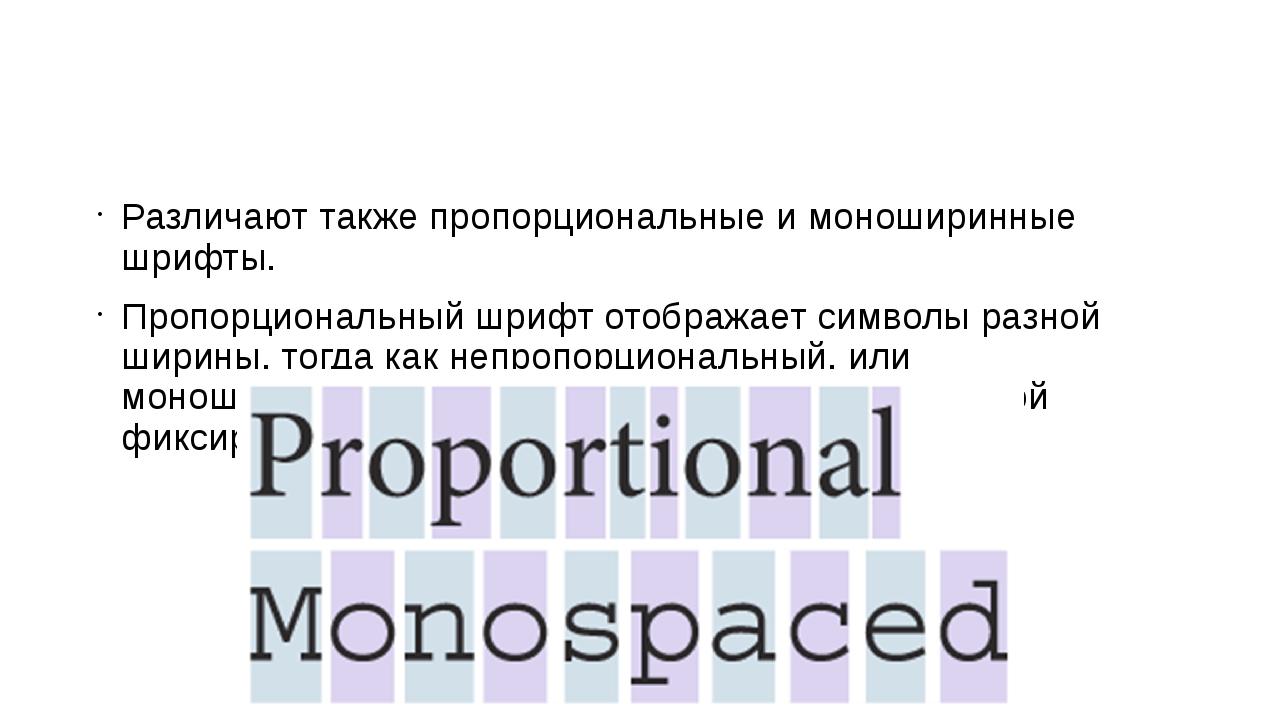 Различают также пропорциональные и моноширинные шрифты. Пропорциональный шри...