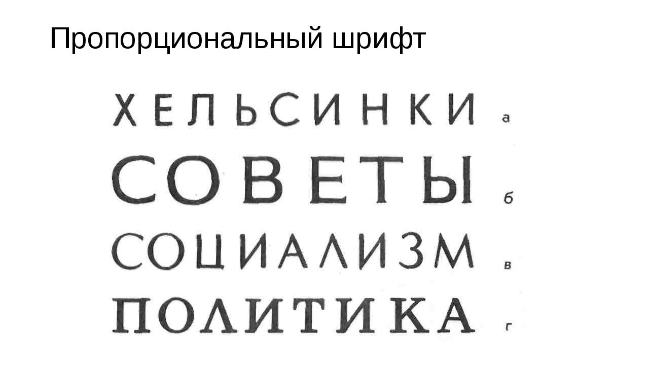 Пропорциональный шрифт