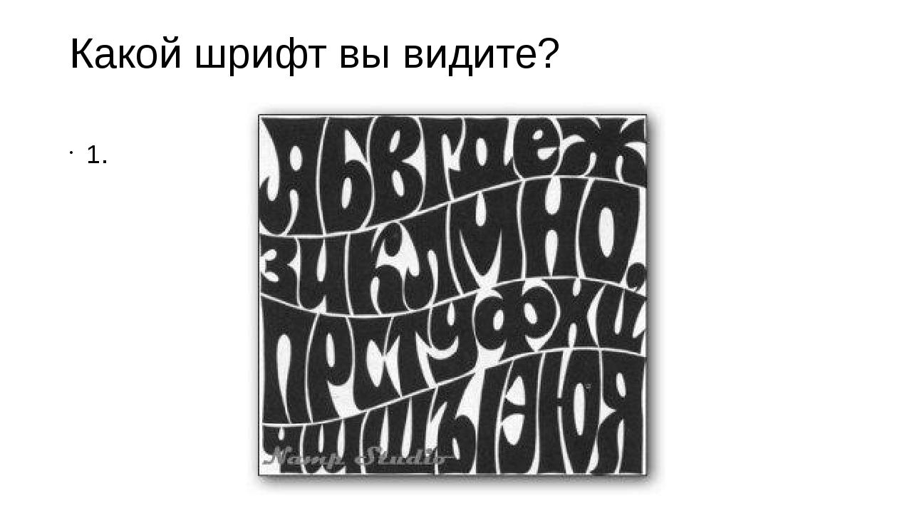 Различными презентация с гарнитурами знакомство шрифтов