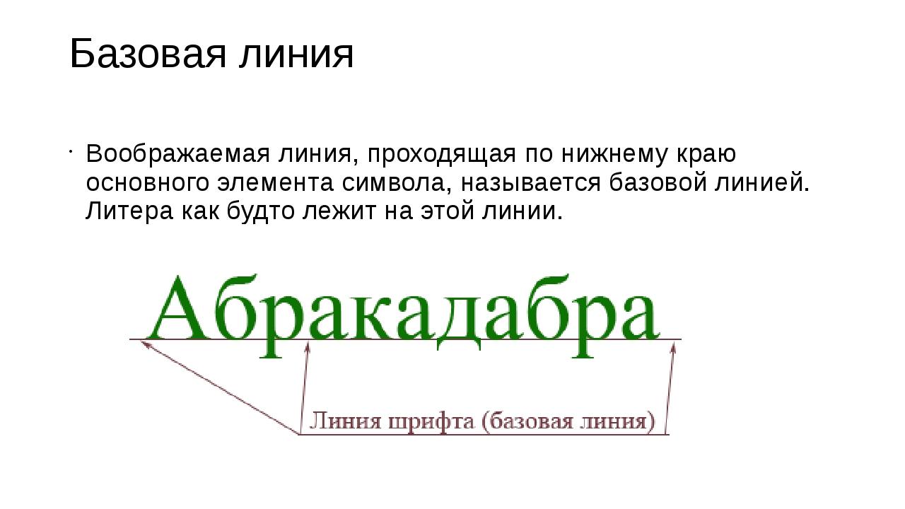 Базовая линия Воображаемая линия, проходящая по нижнему краю основного элемен...
