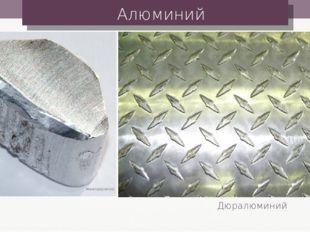 Materialscientist Алюминий Дюралюминий