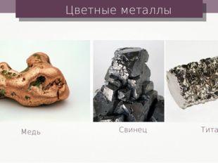 Цветные металлы Медь Свинец Титан