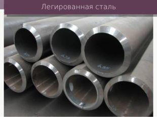 Легированная сталь