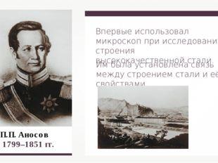 П.П. Аносов 1799–1851 гг. Впервые использовал микроскоп при исследовании стр