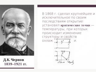 Д.К. Чернов 1839–1921 гг. В 1868 г. сделал крупнейшее и исключительное по св