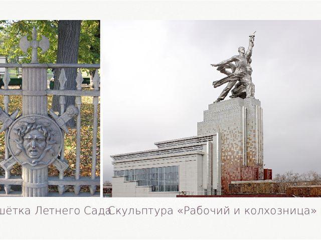 Решётка Летнего Сада Скульптура «Рабочий и колхозница» В.И. Мухиной