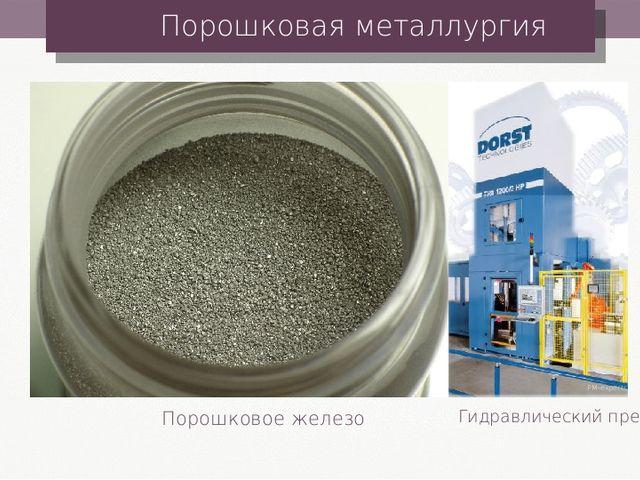 Порошковая металлургия Порошковое железо PM-experts Гидравлический пресс
