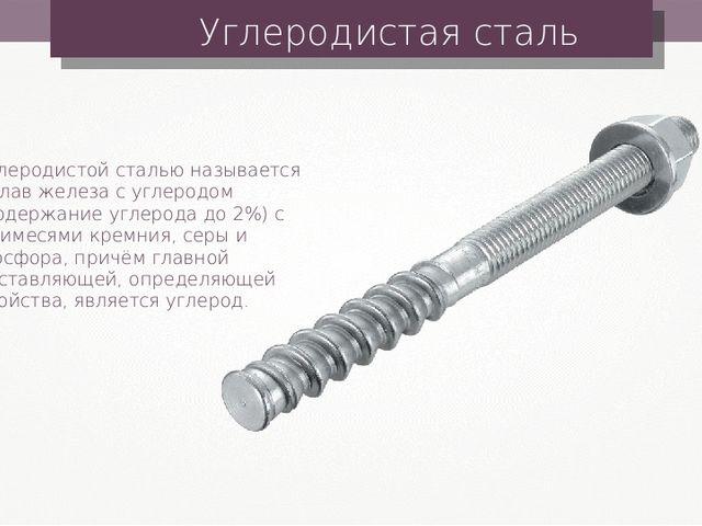 Углеродистая сталь Углеродистой сталью называется сплав железа с углеродом (с...