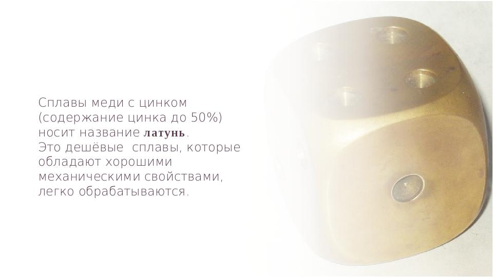 Сплавы меди с цинком (содержание цинка до 50%) носит название латунь. Это деш...