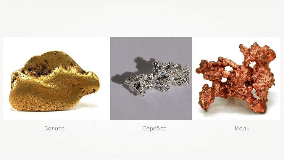 Золото Серебро Медь