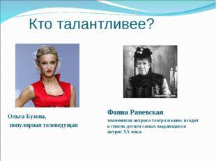 Кто талантливее? Ольга Бузова, популярная телеведущая Фаина Раневская знамени