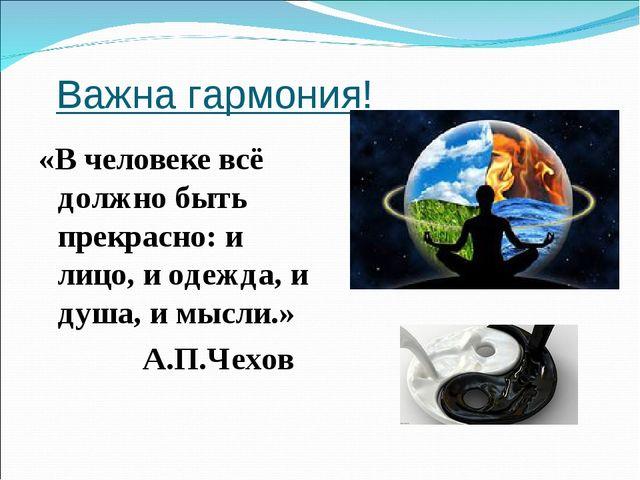 Важна гармония! «В человеке всё должно быть прекрасно: и лицо, и одежда, и д...