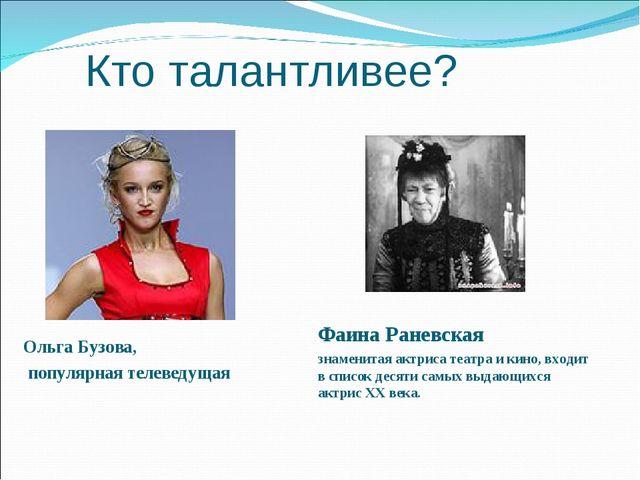 Кто талантливее? Ольга Бузова, популярная телеведущая Фаина Раневская знамени...