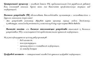 Центральный процессор – основная деталь ПК, предназначенная для управления ра