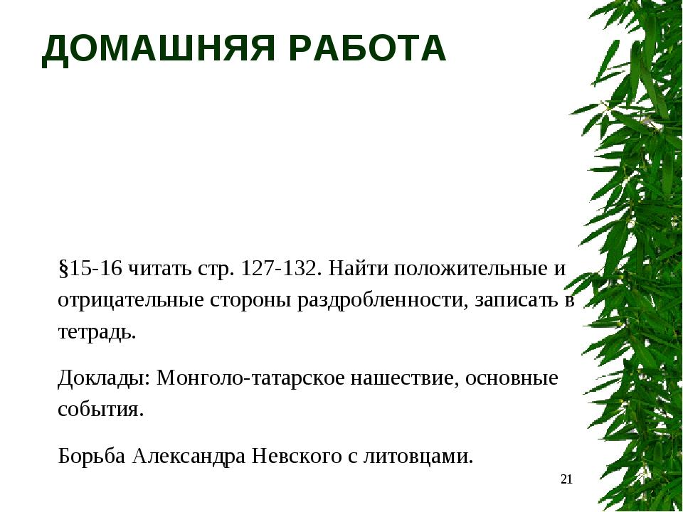 ДОМАШНЯЯ РАБОТА §15-16 читать стр. 127-132. Найти положительные и отрицательн...
