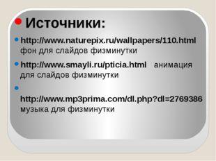 Источники: http://www.naturepix.ru/wallpapers/110.html фон для слайдов физми