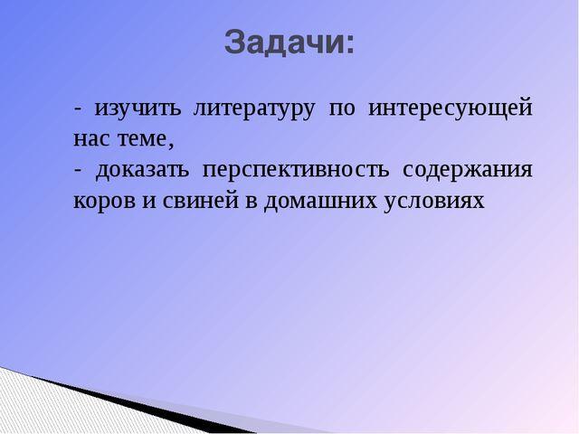 Задачи: - изучить литературу по интересующей нас теме, - доказать перспективн...
