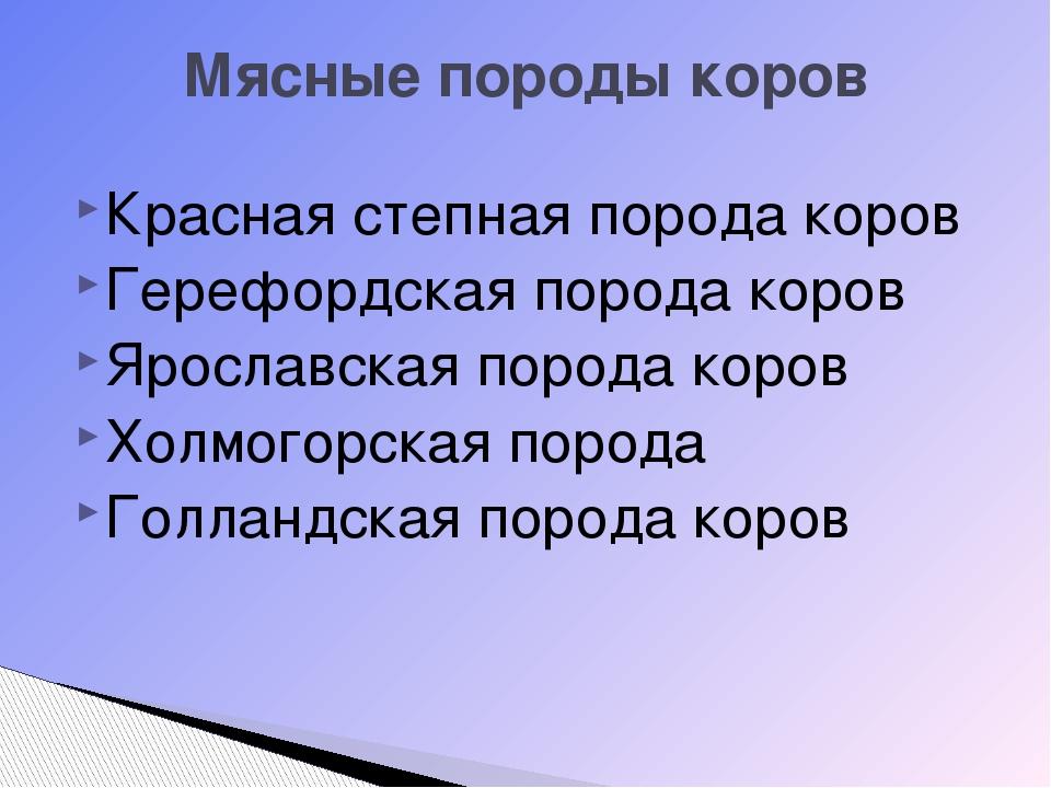 Красная степная порода коров Герефордская порода коров Ярославская порода кор...