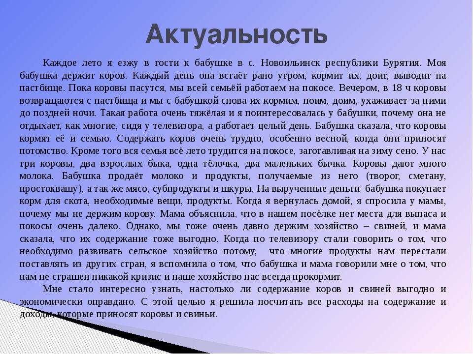 Актуальность Каждое лето я езжу в гости к бабушке в с. Новоильинск республики...