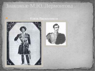 Князь Васильчиков Знакомые М.Ю. Лермонтова