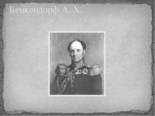 Бенкендорф А. Х.