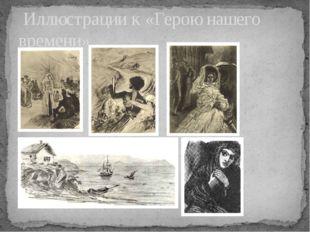 Иллюстрации к «Герою нашего времени»