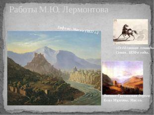 Работы М.Ю. Лермонтова Тифлис. Масло (1837 г.) Военно-Грузинская дорога близ