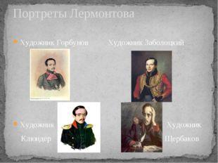 Художник Горбунов Художник Заболоцкий Художник Художник Клюндер Щербаков Порт