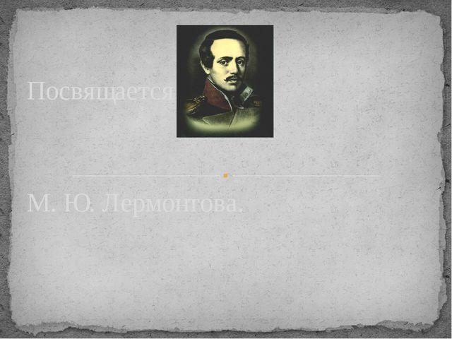 М. Ю. Лермонтова. Посвящается памяти