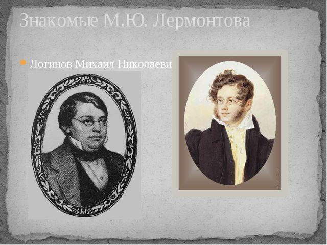 Логинов Михаил Николаевич П.Вяземский Знакомые М.Ю. Лермонтова