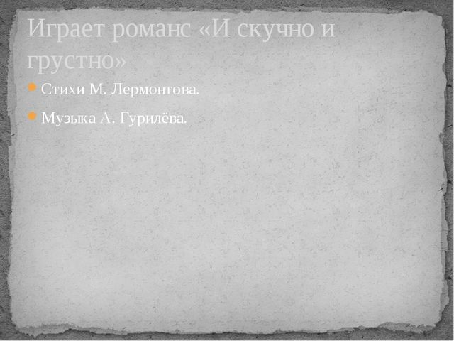 Стихи М. Лермонтова. Музыка А. Гурилёва. Играет романс «И скучно и грустно»