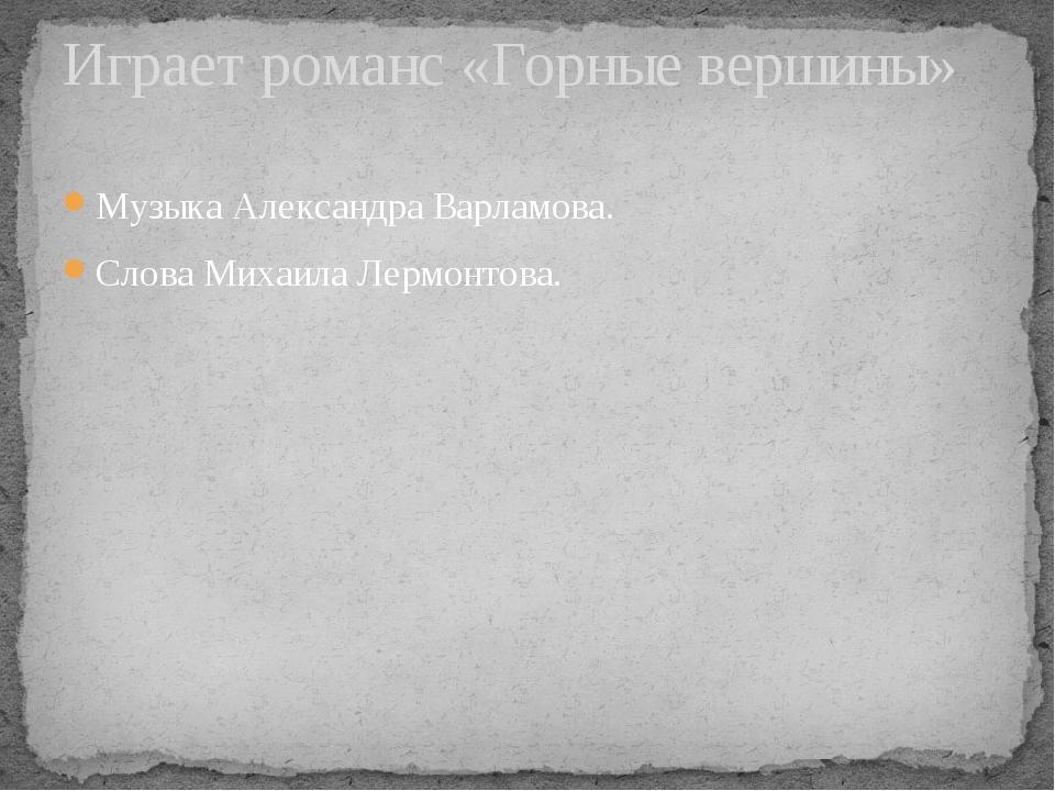 Музыка Александра Варламова. Слова Михаила Лермонтова. Играет романс «Горные...