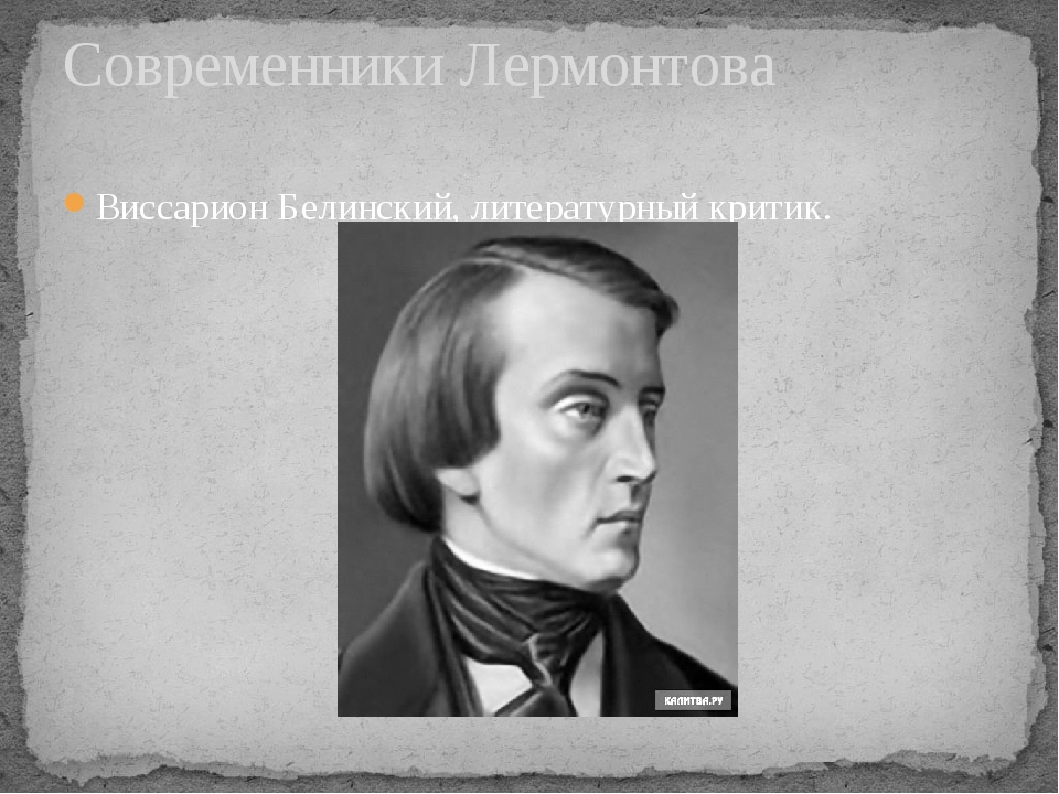 Виссарион Белинский, литературный критик. Современники Лермонтова