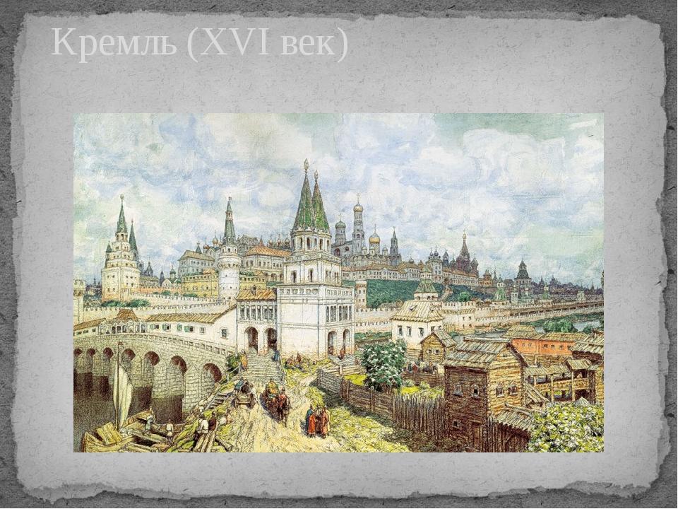 Кремль (XVI век) ++++ ++++++