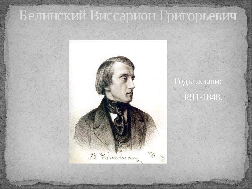 Годы жизни: 1811-1848. Белинский Виссарион Григорьевич