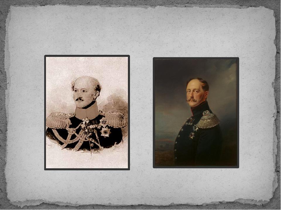 Александр Христофорович Бенкендорф Николай I