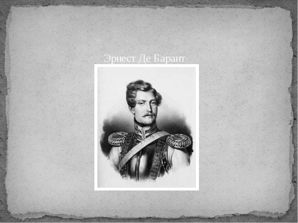 Эрнест Де Барант + 2